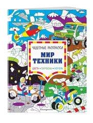 Мир техники. Цвета, символы, номера цена и информация | Мир техники. Цвета, символы, номера | 220.lv