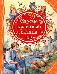 ВЛС Самые красивые сказки cena un informācija | Pasakas | 220.lv