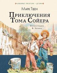 Любимые писатели детям Твен Приключения Тома Сойера cena un informācija | Pasakas | 220.lv