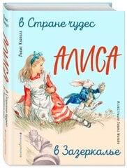 Алиса в Стране чудес. Алиса в Зазеркалье cena un informācija | Grāmatas bērniem | 220.lv