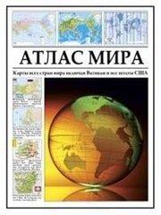 Атлас мира. Карты всех стран мира, включая Ватикан и все штаты США cena un informācija | Атлас мира. Карты всех стран мира, включая Ватикан и все штаты США | 220.lv